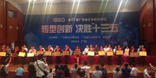 千赢国际登首页公司荣获第22届广东省企业家诚信示范企业称号