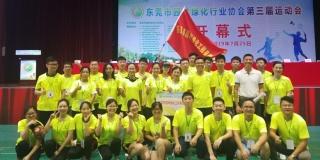 团结拼搏,勇往直前--记东莞市千赢国际登首页绿化行业协会第三届运动会